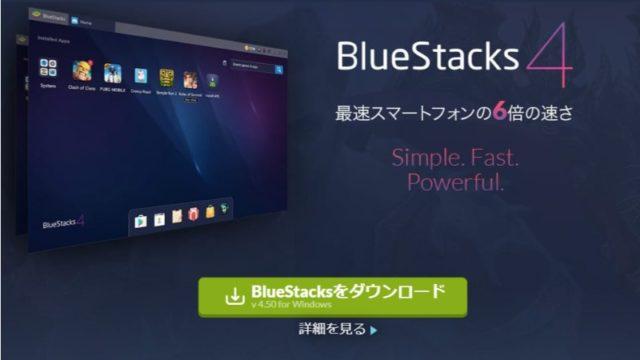 アイキャッチ画像800+450、BlueStacks