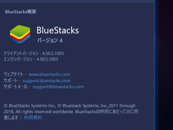 BlueStackバージョン4.50.5.1003