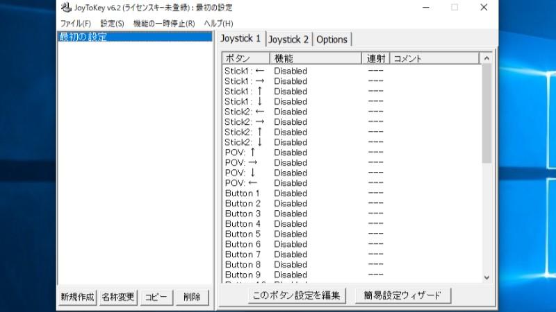 JoyToKey5