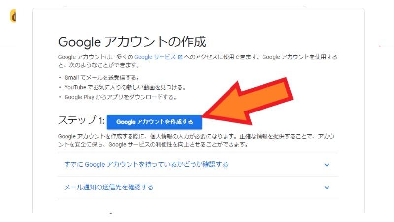googleアカウント2