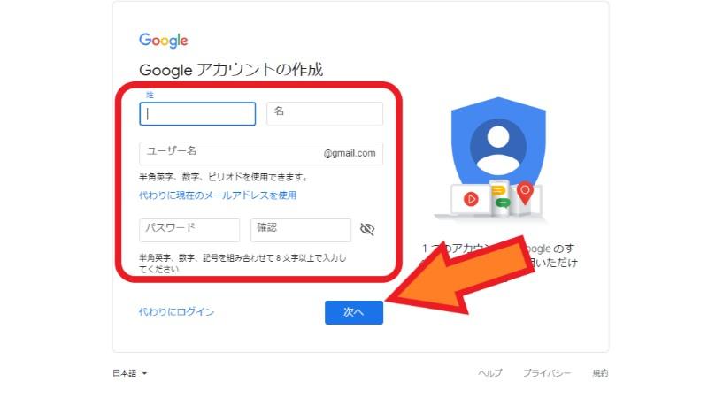 googleアカウント3