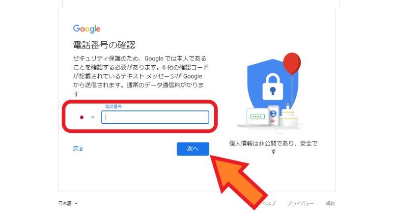 googleアカウント4