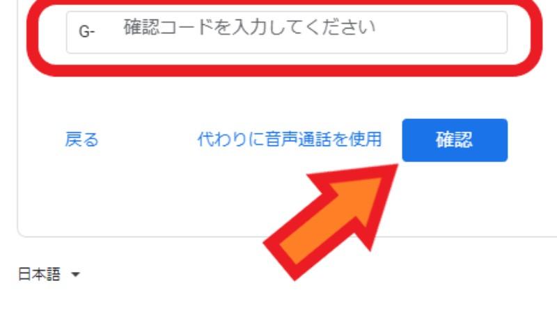 googleアカウント5