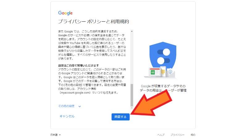 googleアカウント7